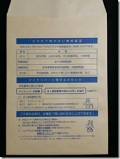 kakuteisinkoku-kamigyouzeimusyo (8)