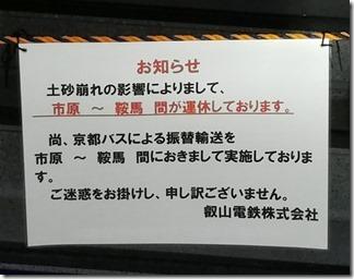 kibure-kurama-tuukoudome (10-1)
