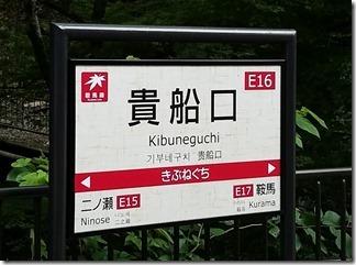kibure-kurama-tuukoudome (12-1)