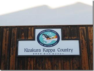 kizakurakappacountry(1)