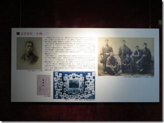 kobayasiichizoukinenkan (39)