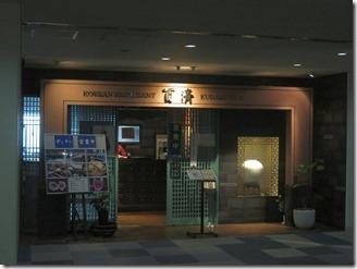 kobesiyakusyo (14)