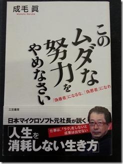 konomudanadoryokuwoyamenasai