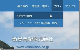 kosikijimasyousenkabusikigaisya (7)