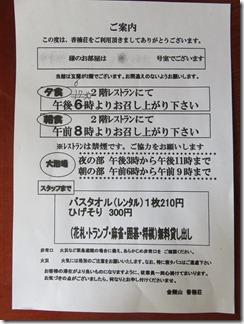 kounansou (2-2)