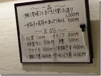 kuramaguti-tenpurasuzu (11)