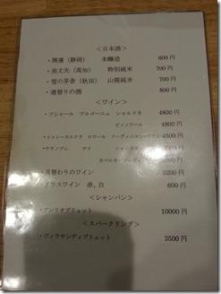 kuramaguti-tenpurasuzu (8)