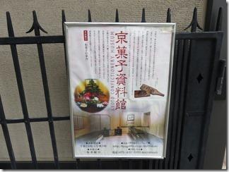 kyogasisiryoukan-tawarayayositomi (4)
