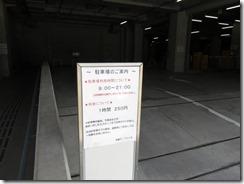 kyoto-aquarena-parking (3)