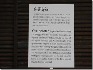 kyoto-gosyonai (38)