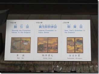 kyoto-gosyonai (51)
