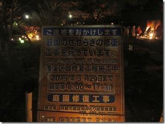 kyotohigasiyamahanatouro2019 (24)