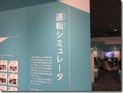 kyotorailwaymuseum (82)