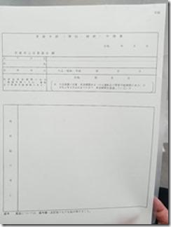 kyoutoekimaeunntennmenkyokousinnsennta- (11)