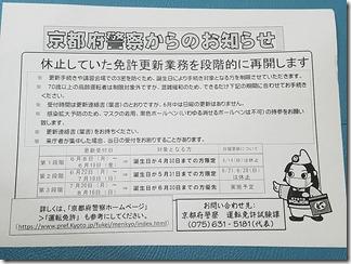 kyoutoekimaeunntennmenkyokousinnsennta- (13)