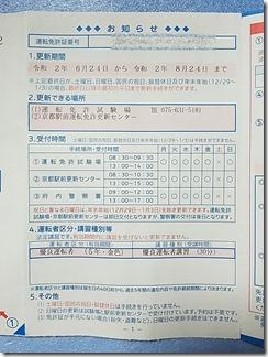kyoutoekimaeunntennmenkyokousinnsennta- (6)