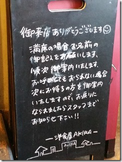 matinoyaousyokuya-akira (10)