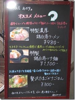 menyaakari (37)