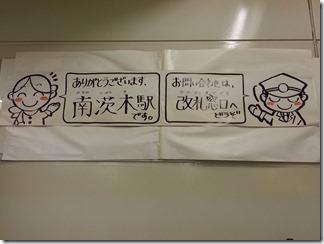 minamiibaragieki (1)
