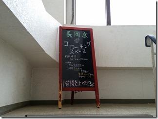 nagaokakyo-coworking-space (8)