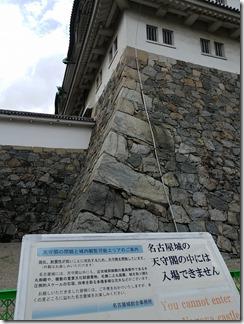 nagoyajyou-hannmarugoten (85)