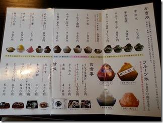 nakamuraken (1)