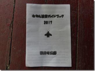 narebasi-hotaru-noudoukyou (9)