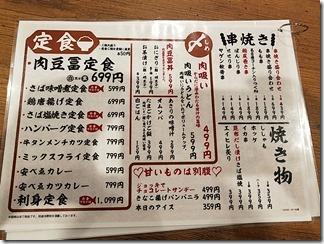 nikudoufutoremonsawa-yasube- (2)