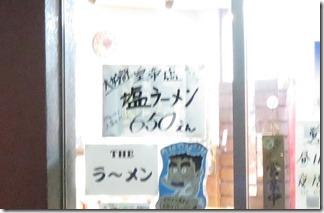 nikunosakata-ra-men (3-1)