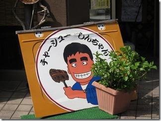 nikunosakata-ra-men (33)