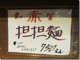 nikunosakata-ra-men (6)
