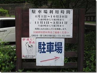 nisiyamakouen-jyabujyabuike (2)