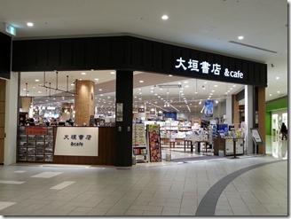 ogaki-books-cafe (1)