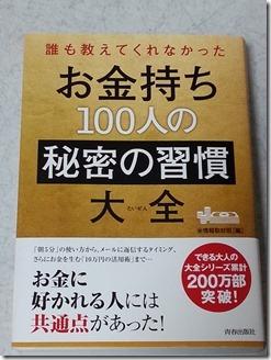 okanemoti-100ninnohijmitu (1)