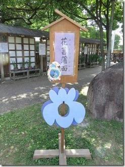 oosakafueiyamadaikekouen (47)