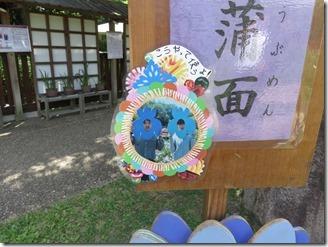 oosakafueiyamadaikekouen (48)