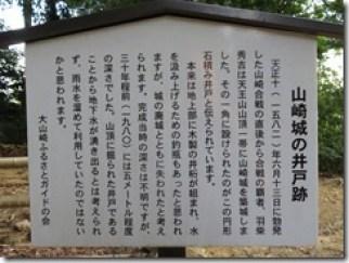 ooyamazaki-tennouzan (52)
