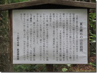 oyamazaki-Museum(11)