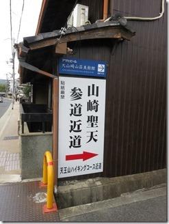 oyamazaki-Museum(2)