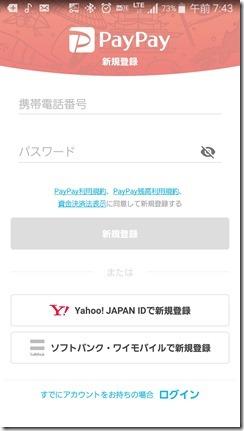 paypay-mousikomihouhou-siharaihouhou (4)