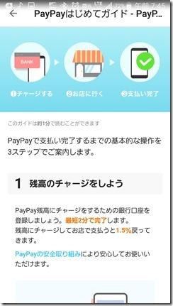 paypay-mousikomihouhou-siharaihouhou (7)