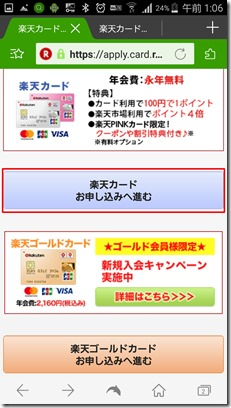 rakutencard-mousikomi (8-1)