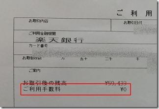 rakutenginkou-ka-do (17-1)