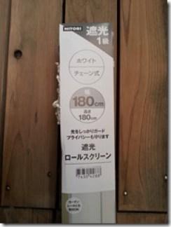 rollscreen (2)