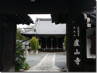 rozanji-oido (6)