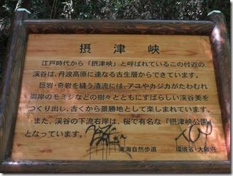 settukyou-keikokuko-su (47)