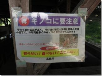 settukyou-tyuufukusizannrinnko-su (35)