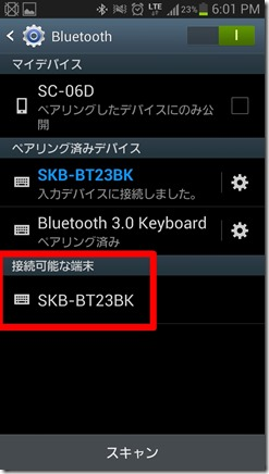 sumaho-Bluetooth-keyboard (6-1)