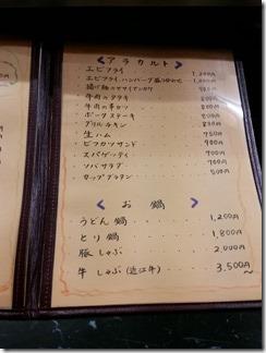 sute-kiausu-hankurou (8)