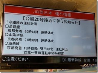taifuu20gou-2018-08-23 17.39.02 (2)